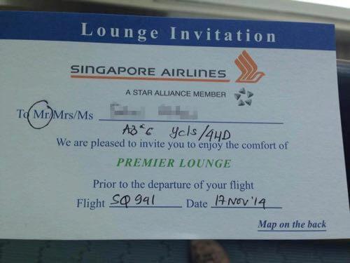 シンガポール航空のバリ国際空港のラウンジインビテーション