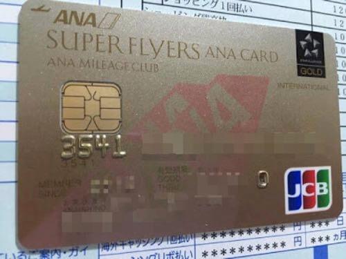 JCBブランドのシャンパンピンクゴールド限定券面のスーパーフライヤーズカード