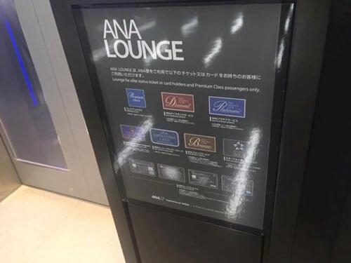 ANAラウンジの入室条件