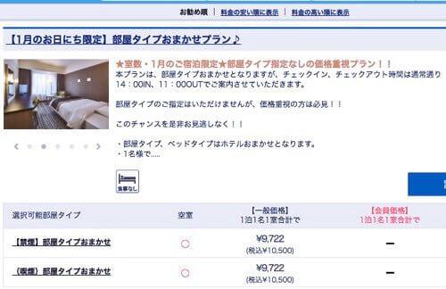 ホテル日航立川の部屋タイプおまかせプラン
