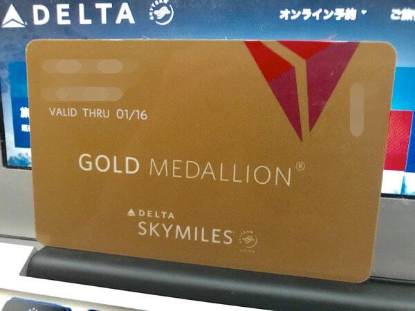 デルタ航空ゴールドメダリオンのステイタスカード