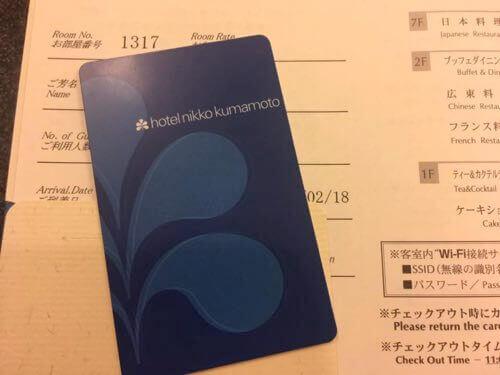 ホテル日航熊本のカード型のルームキー