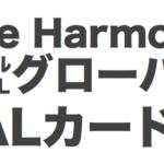 One Harmonyホテル会員の宿泊時の特典はJALカードより劣っている