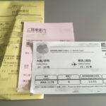 ANAは保安検査証、ご搭乗案内、搭乗券と紙が多すぎてストレスな件