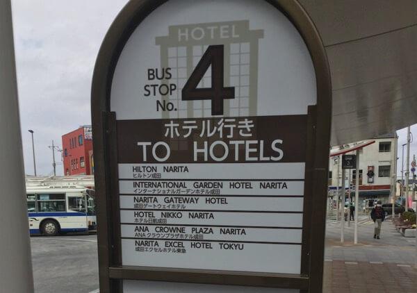 成田駅のシャトルバス用バス停