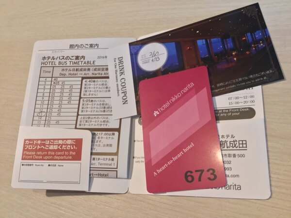 ホテル日航成田のカードキー