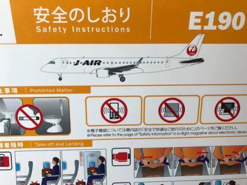 JALの機内安全のしおり