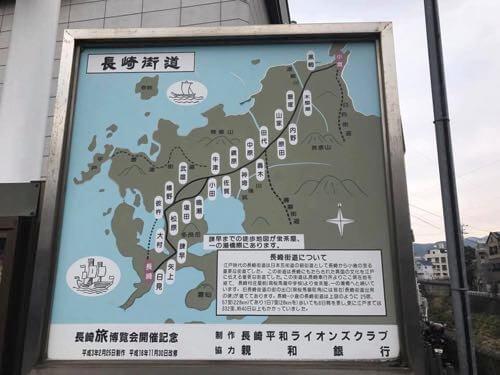 長崎街道の始点
