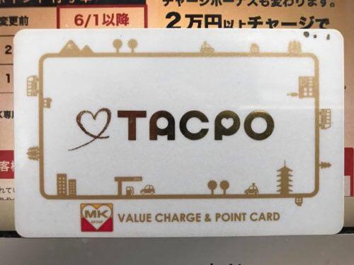 タクポ、TACPOカード