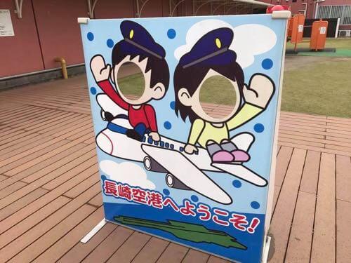 長崎空港の顔ハメ看板