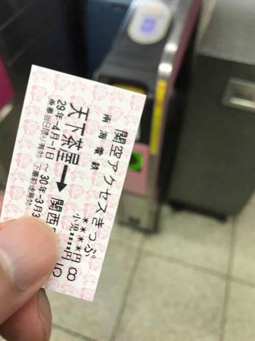 関空アクセスきっぷ、南海天下茶屋駅