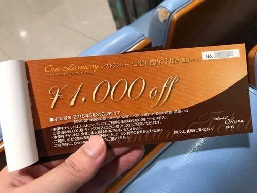 ホテルオークラ神戸プレミアムセレクション1000オフチケット