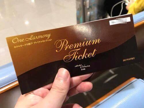 ホテルオークラ神戸プレミアムセレクションチケット