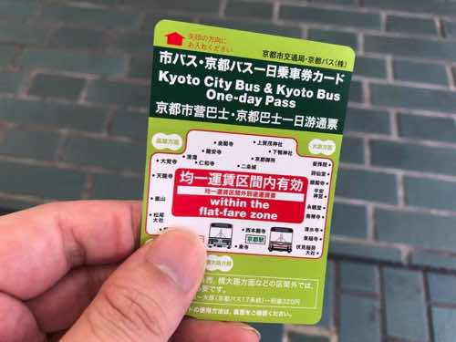 京都市営バス一日乗車券