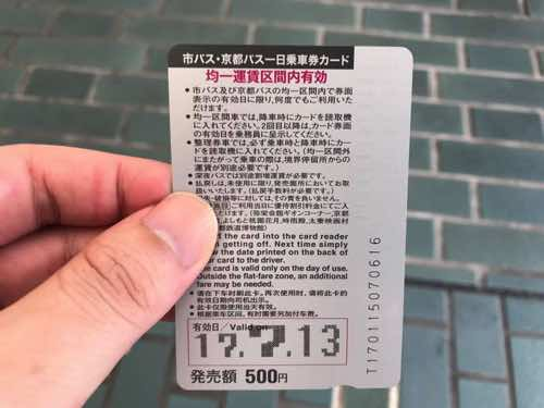 京都市営バスの一日乗車券裏面