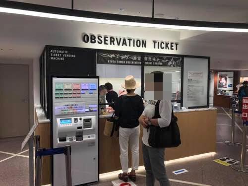 京都タワーのチケット販売所