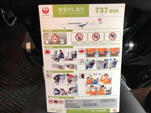 B737の安全のしおり