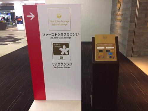 成田空港サテライトのJALサクララウンジ入口の案内板
