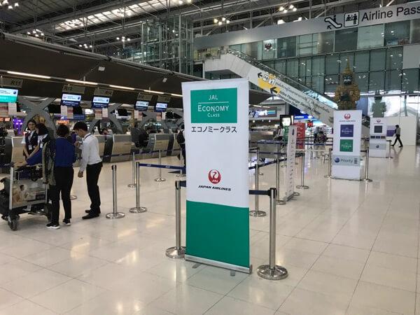 スワンナプーム国際空港のJALチェックインカウンター