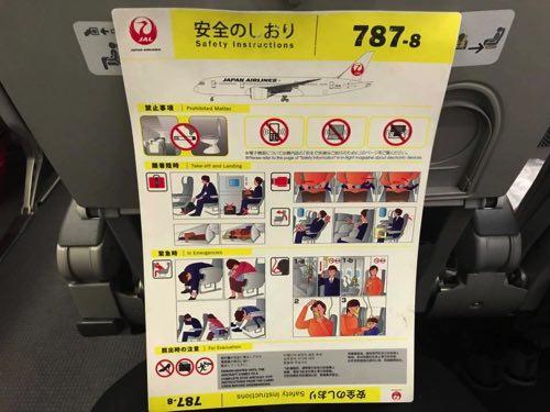 B787の安全のしおり