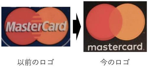 マスターカードの新旧ロゴデザイン比較