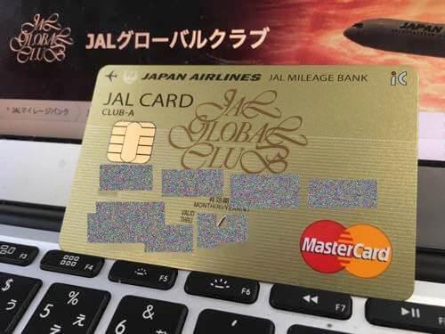 JALグローバルクラブCLUB-Aカード(マスターカード)