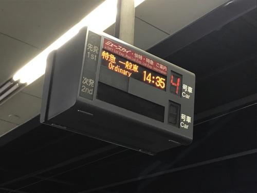 名鉄の金山駅から中部国際空港へ