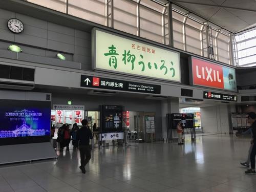 中部国際空港の駅ビル
