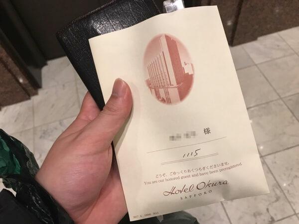 ホテルオークラ札幌のフロントでもらった鍵