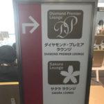 新千歳空港のJGC向け優先サービスは優秀!JAL3106便で名古屋へ