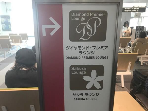 新千歳空港のJGC専用保安検査場出口にあるサクララウンジへの行き方に関する案内板