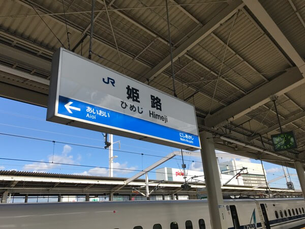 姫路駅新幹線プラットフォーム