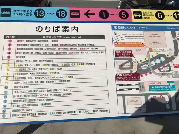 姫路駅前バス乗り場