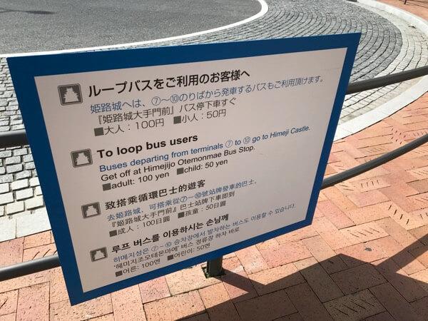 姫路城ループバス