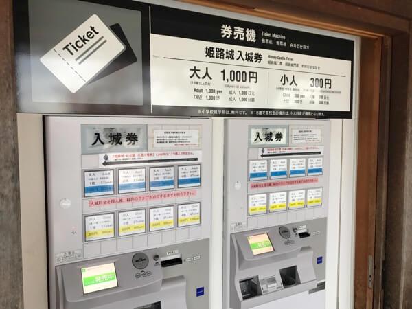 姫路城の券売機