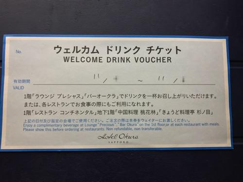 ホテルオークラ札幌のウェルカムドリンクチケット