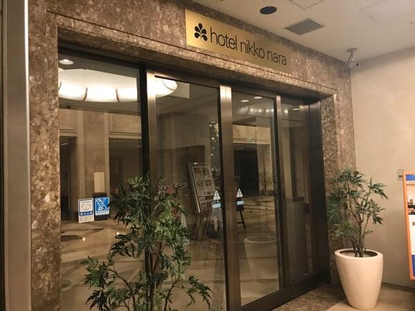 ホテル日航奈良の入り口