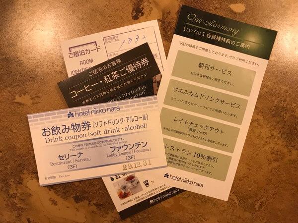 ホテル日航奈良で受け取ったお飲み物券(ドリンククーポン)
