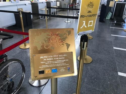 中部国際空港のJGCカウンター