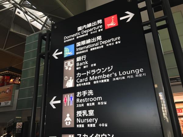 中部国際空港カードラウンジへの案内