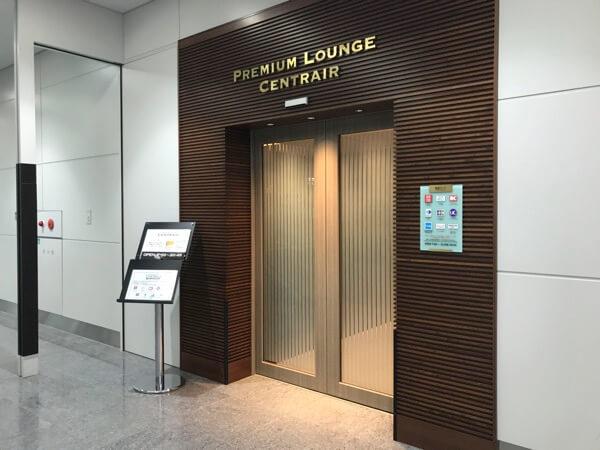中部国際空港プレミアムラウンジセントレアの入口