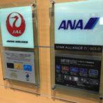中部国際空港国内線と羽田や伊丹の上級会員向けサービスの5つの違い