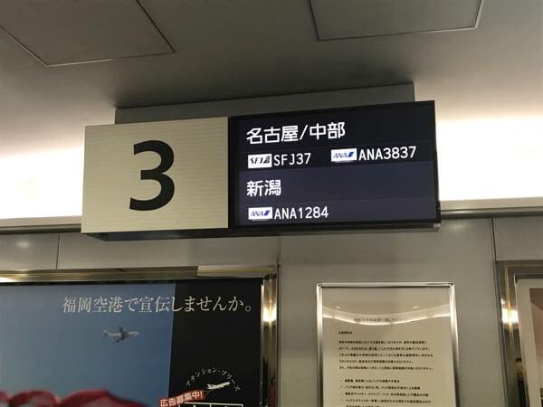 福岡空港の手荷物受け取り回転台