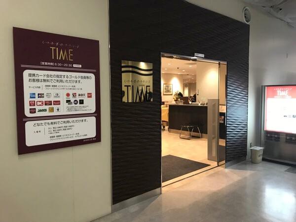 福岡空港くつろぎのラウンジTIMEの入口