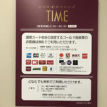 福岡空港国内線くつろぎのラウンジTIMEは到着時にも使用できる