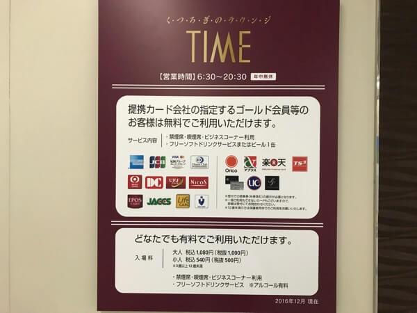 福岡空港くつろぎのラウンジTIMEの入室条件