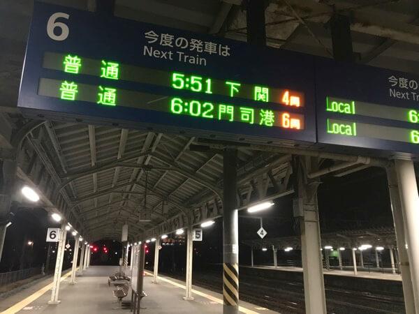 門司駅の時刻表