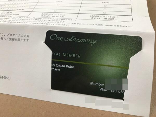 One Harmonyロイヤル会員カード