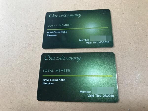 One Harmonyロイヤル会員カード比較