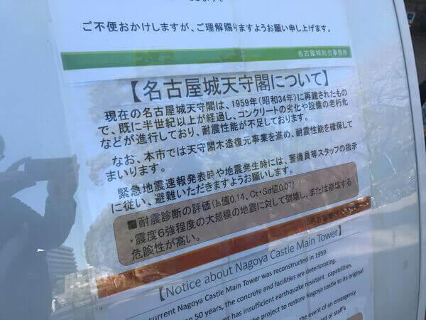 名古屋城の耐震